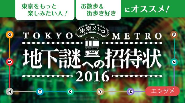 東京をもっと楽しみたい人!お散歩&街歩き好きにオススメ!「地下謎への招待状2016」