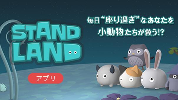 """毎日""""座りすぎ""""なあなたを小動物たちが救う!? Standland"""