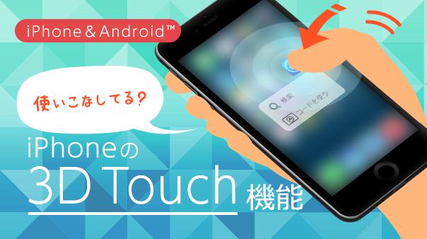 使いこなしてる?iPhoneの3D Touch機能