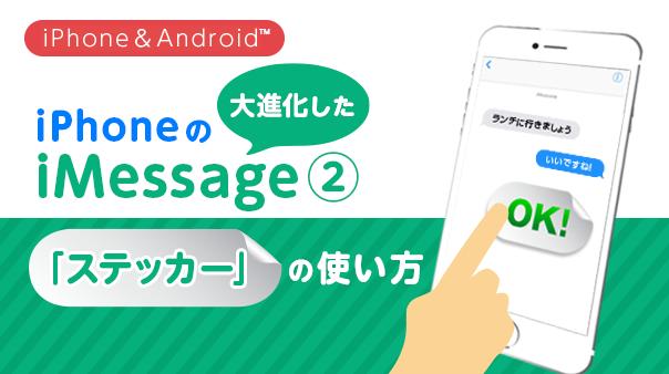 大進化したiPhoneのiMessage②「ステッカー」の使い方