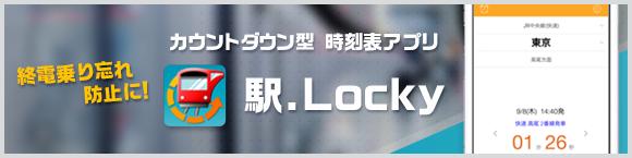 終電乗り忘れ防止に!カウントダウン型時刻表アプリ 駅.Locky