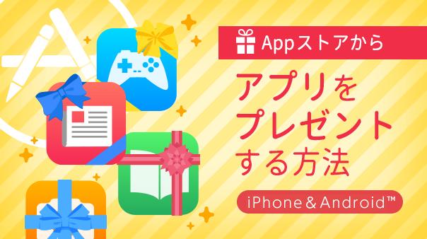 Appストアからアプリをプレゼントする方法