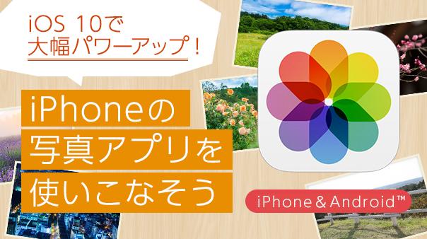 iOS10で大幅パワーアップ!iPhoneの写真アプリを使いこなそう