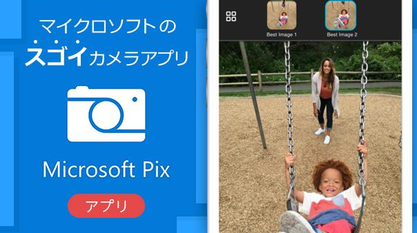 マイクロソフトのスゴイカメラアプリ Microsoft Pix