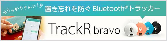 うっかりさんに!置き忘れを防ぐBluetooth®トラッカー TrackR bravo