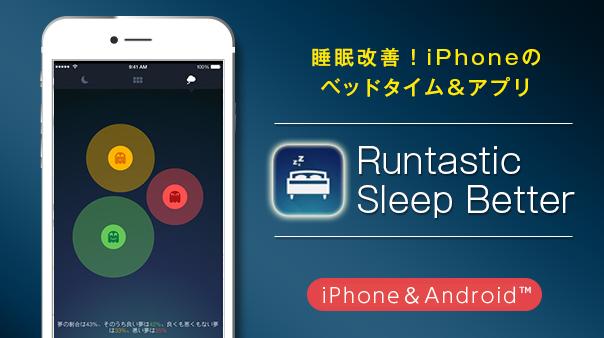 睡眠改善! iPhoneのベッドタイム&アプリ・Runtastic Sleep Better