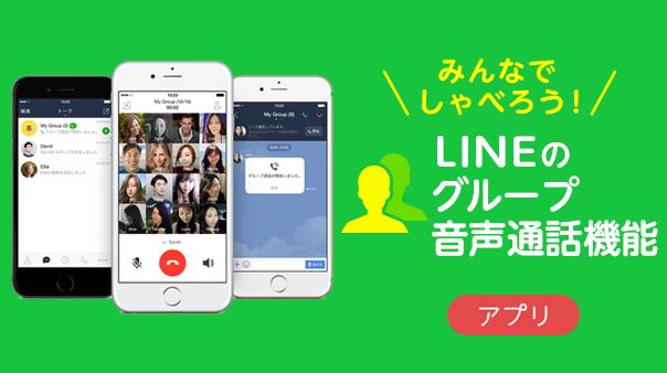 みんなでしゃべろう!LINEの「グループ音声通話機能」