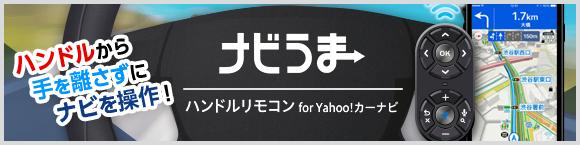 ハンドルから手を離さずにナビを操作! ナビうま ハンドルリモコン for Yahoo!カーナビ