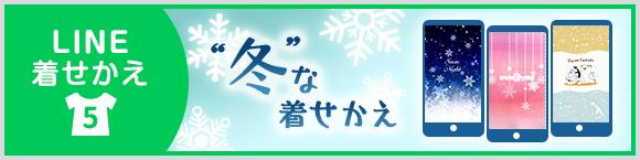 "LINE着せ替え⑤ ""冬""な着せ替え"