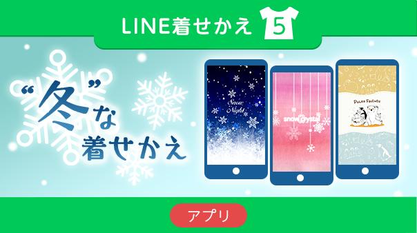 "LINE着せ替え⑤""冬""な着せ替え"