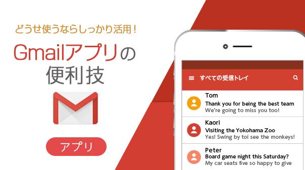どうせ使うならしっかり活用!Gmail™™アプリの便利技