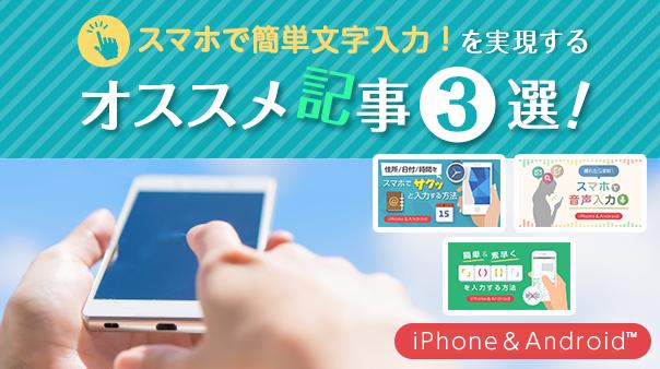 「スマホで簡単文字入力!」を実現するオススメ記事3選!