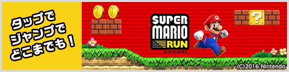 タップでジャンプでどこまでも! スーパーマリオ ラン