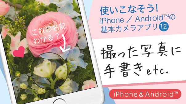 使いこなそう!iPhone/Android™の基本カメラアプリ⑫撮った写真に手書きetc.