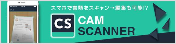 スマホで書類をスキャン→編集も可能!? CamScanner