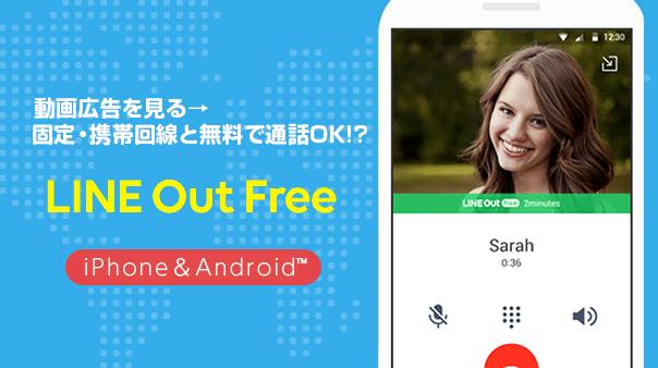 動画広告を見る→固定・携帯回線と無料で通話OK!? LINE Out Free