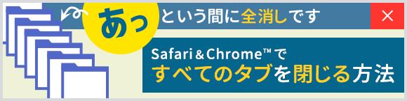 あっという間に全消しです Safari&Chrome™ですべてのタブを閉じる方法