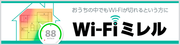 おうちの中でもWi-Fiが切れるという方に Wi-Fiミレル