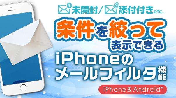 未開封/添付付きetc. 条件を絞って表示できるiPhoneのメールフィルタ機能