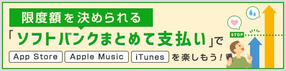 限度額を決められる 「ソフトバンクまとめて支払い」でApp Store/Apple Music/iTunesを楽しもう!
