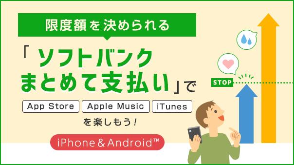 限度額を決められる「ソフトバンクまとめて支払い」でApp Store/Apple Music/iTunesを楽しもう!
