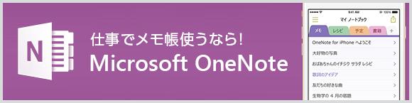 仕事でメモ帳使うなら! Microsoft OneNote