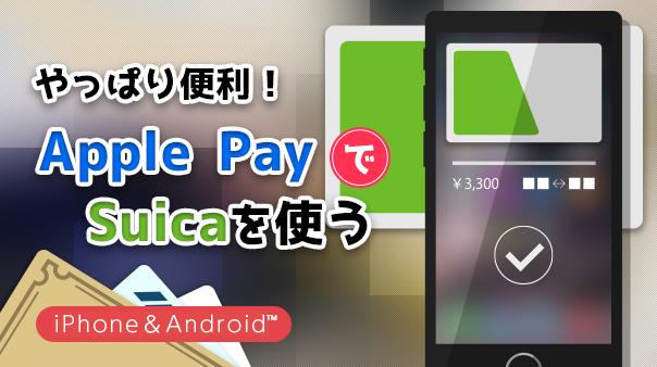 やっぱり便利!Apple PayでSuicaを使う