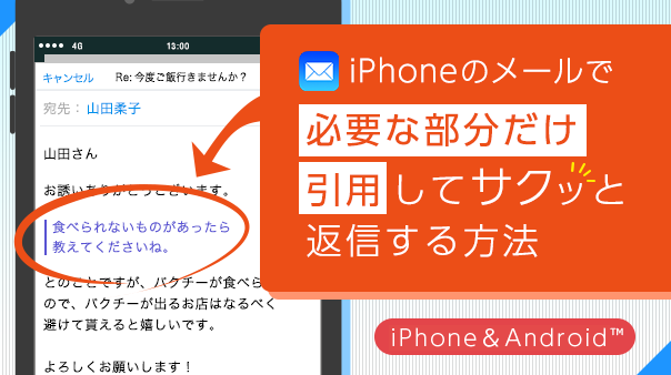 iPhoneのメールで必要な部分だけ引用してサクッと返信する方法