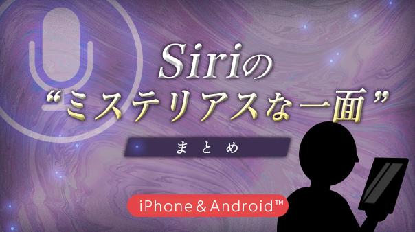 "Siriの""ミステリアスな一面""まとめ"