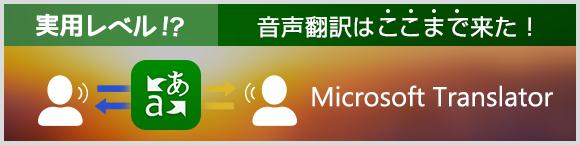 実用レベル!? 音声翻訳はここまで来た! Microsoft Translator
