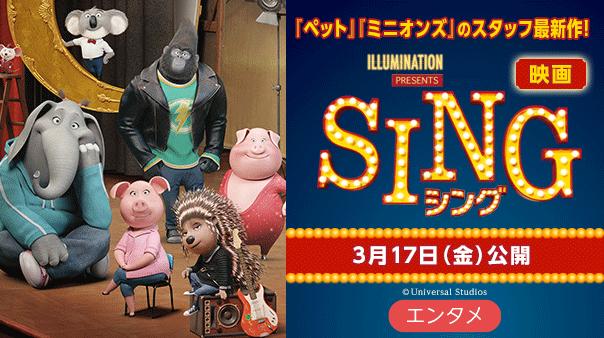 『ペット』『ミニオンズ』製作チームの最新作!映画「SING/シング」 2017年3月17日(金)公開