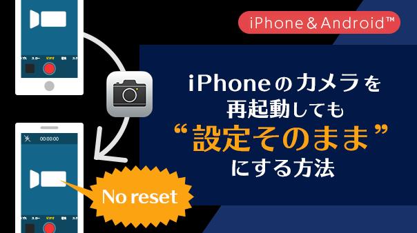 "iPhoneのカメラを再起動しても""設定そのまま""にする方法"