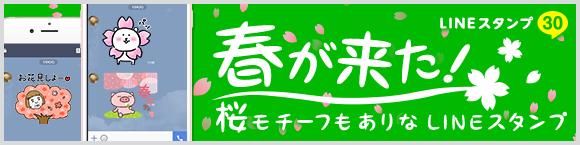 LINEスタンプ㉚ 春が来た!桜チーフもありなLINEスタンプ