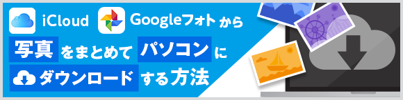 iCloud/Googleフォトから写真をまとめて パソコンにダウンロードする方法