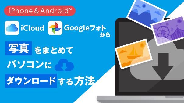 iCloud/Googleフォトから写真をまとめてパソコンにダウンロードする方法