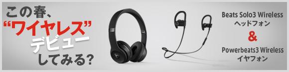"""この春、""""ワイヤレス""""デビューしてみる? Beats Solo3 Wirelessヘッドフォン & Powerbeats3 Wirelessイヤフォン"""