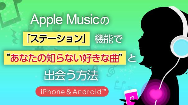 """Apple Musicの「ステーション」機能で""""あなたの知らない好きな曲""""と出会う方法"""