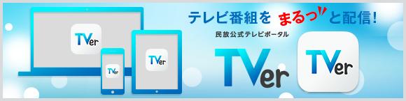 テレビ番組をまるっと配信!民放公式テレビポータル TVer