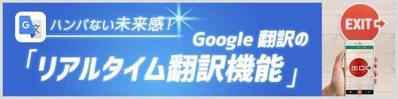 ハンパない未来感! Google翻訳™の「リアルタイム翻訳機能」