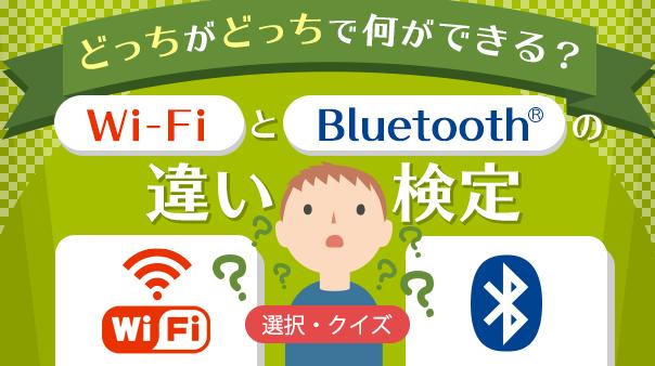 どっちがどっちで何ができる?Wi-FiとBluetooth®の違い検定