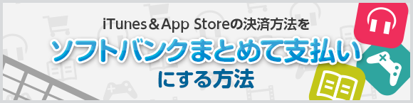 iTunes&App Storeの決済方法を ソフトバンクまとめて支払いにする方法