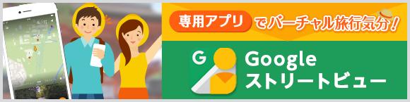専用アプリでバーチャル旅行気分! Googleストリートビュー™