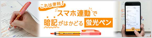 これは便利!スマホ連動で暗記がはかどる蛍光ペン