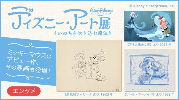ミッキーマウスのデビュー作、その原画も登場!ディズニー・アート展 いのちを吹き込む魔法