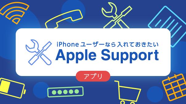 iPhoneユーザーなら入れておきたい Apple Support
