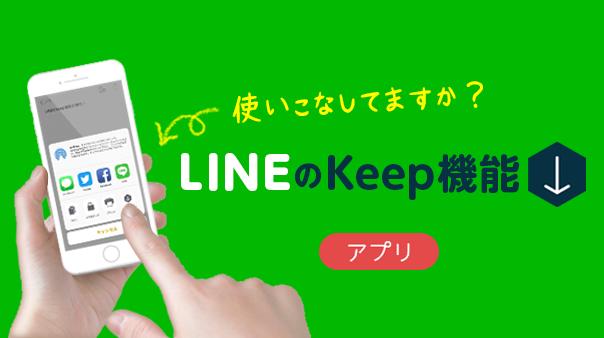 使いこなしてますか?LINEのKeep機能