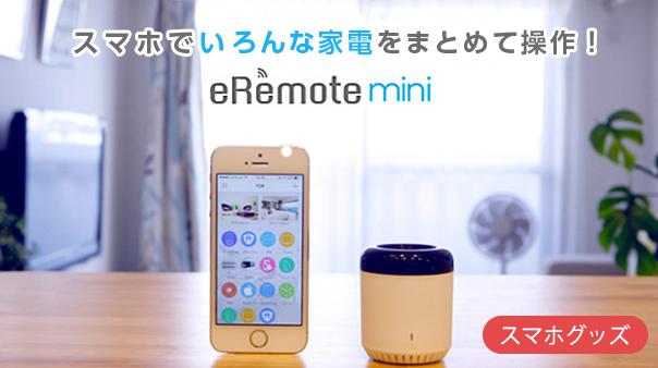 スマホでいろんな家電をまとめて操作!eRemote mini