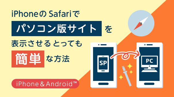 iPhoneのSafariでパソコン版サイトを表示させるとっても簡単な方法