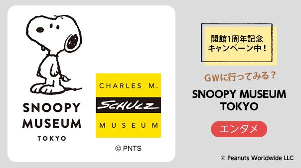 開館1周年記念キャンペーン中!GWに行ってみる?SNOOPY MUSEUM TOKYO