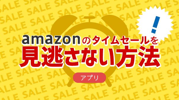 Amazonのタイムセールを見逃さない方法